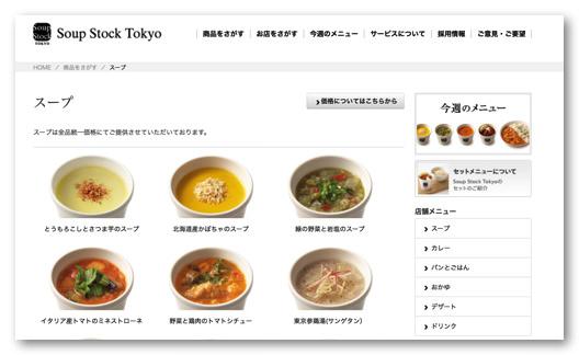 スープストック ホームページ