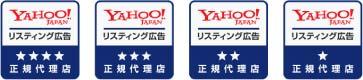 Yahooリスティング広告 正規代理店 星付き