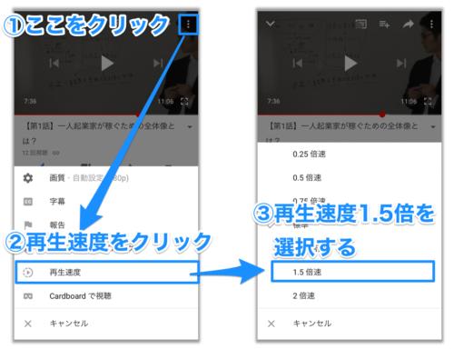 YouTubeの再生速度2